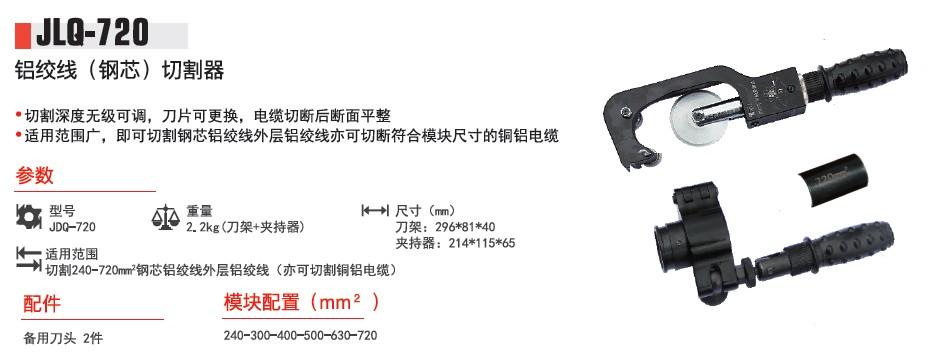 JLQ-720参数.png