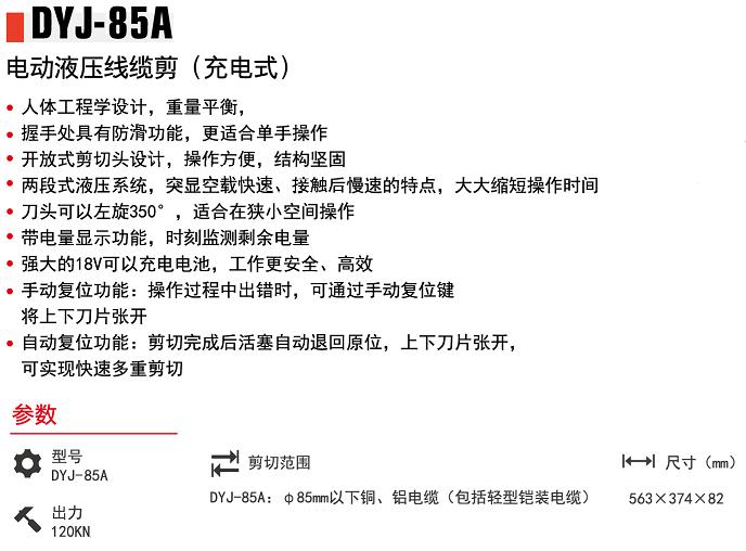 DYJ-85A详情1.png