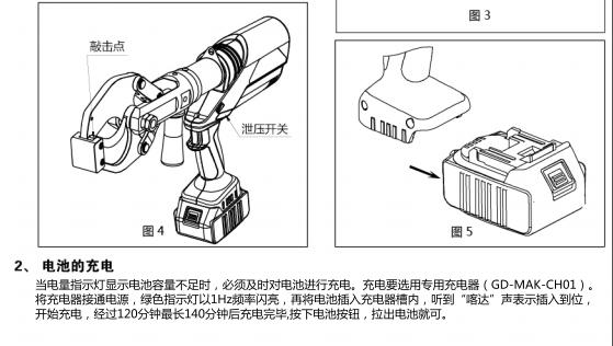 DYJ-50G使用说明2.png