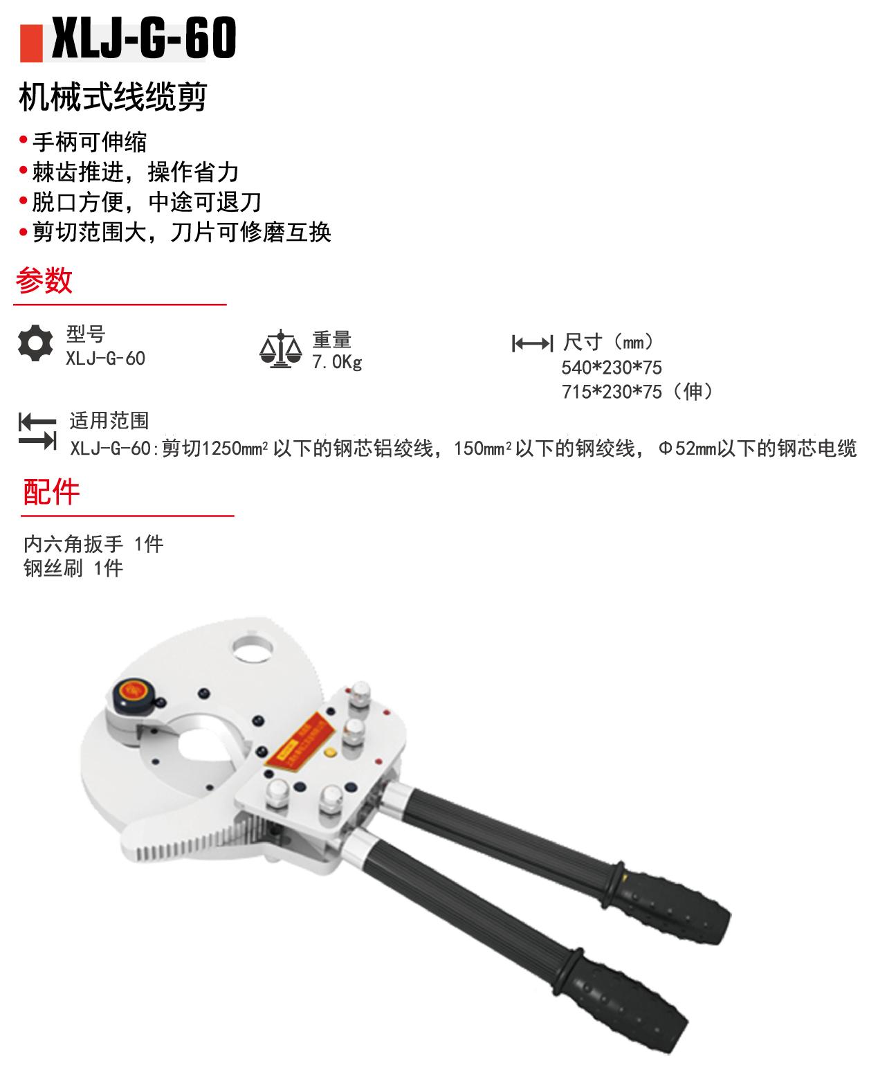 XLJ-G-60详情.png