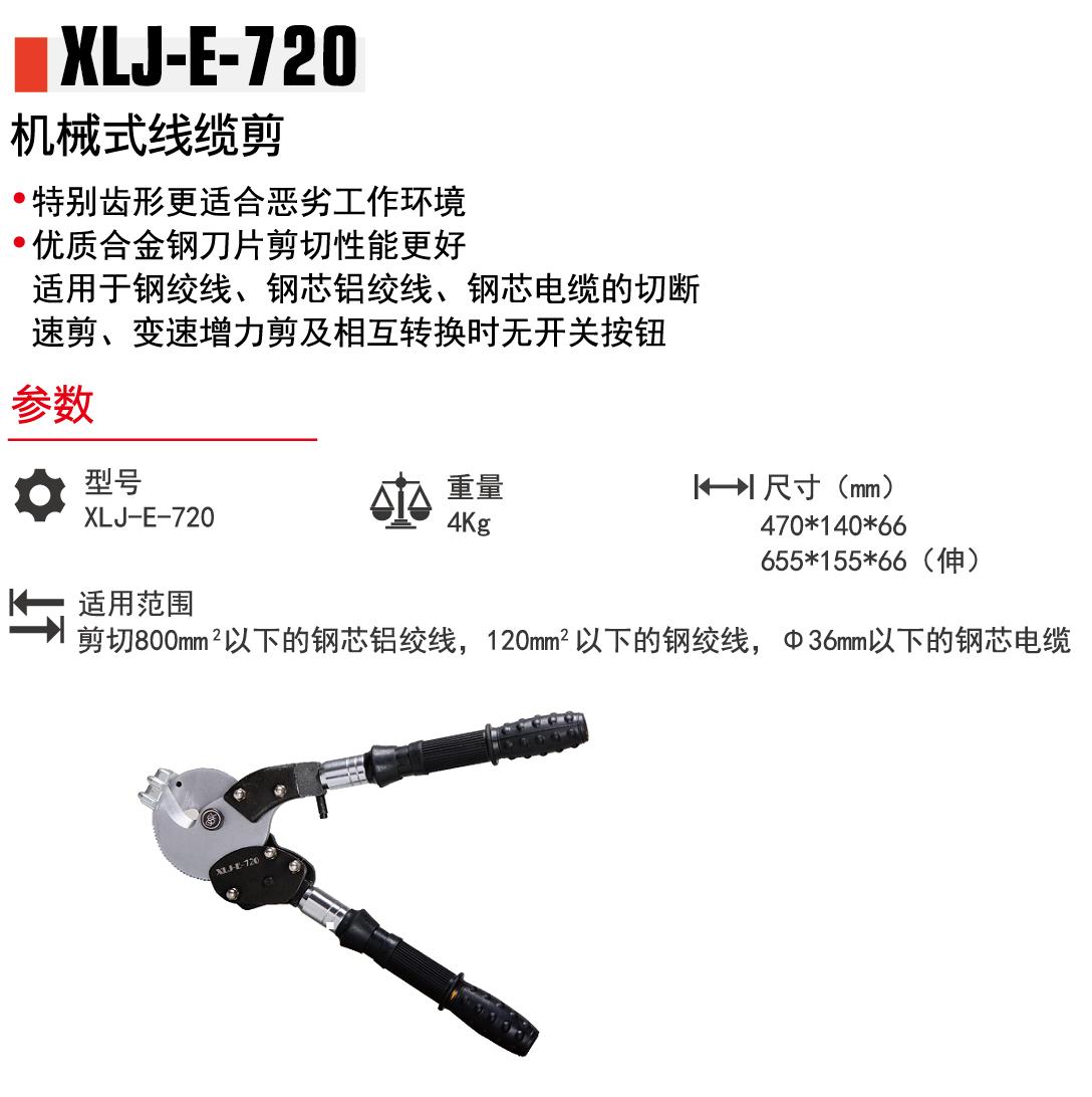 XLJ-E-720详情.png
