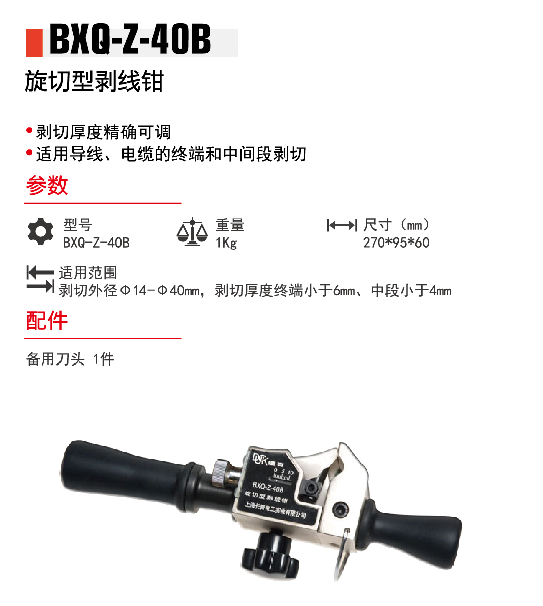 BXQ-Z-40B.png