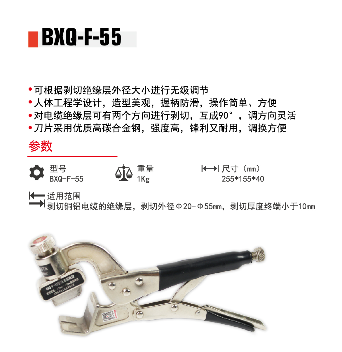 BXQ-F-55.png