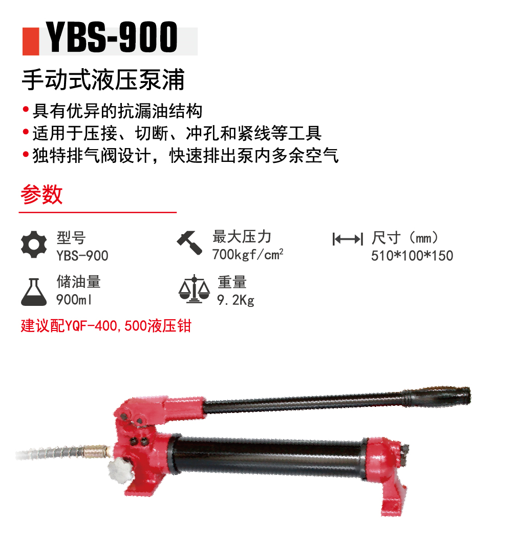 YBS-900.png