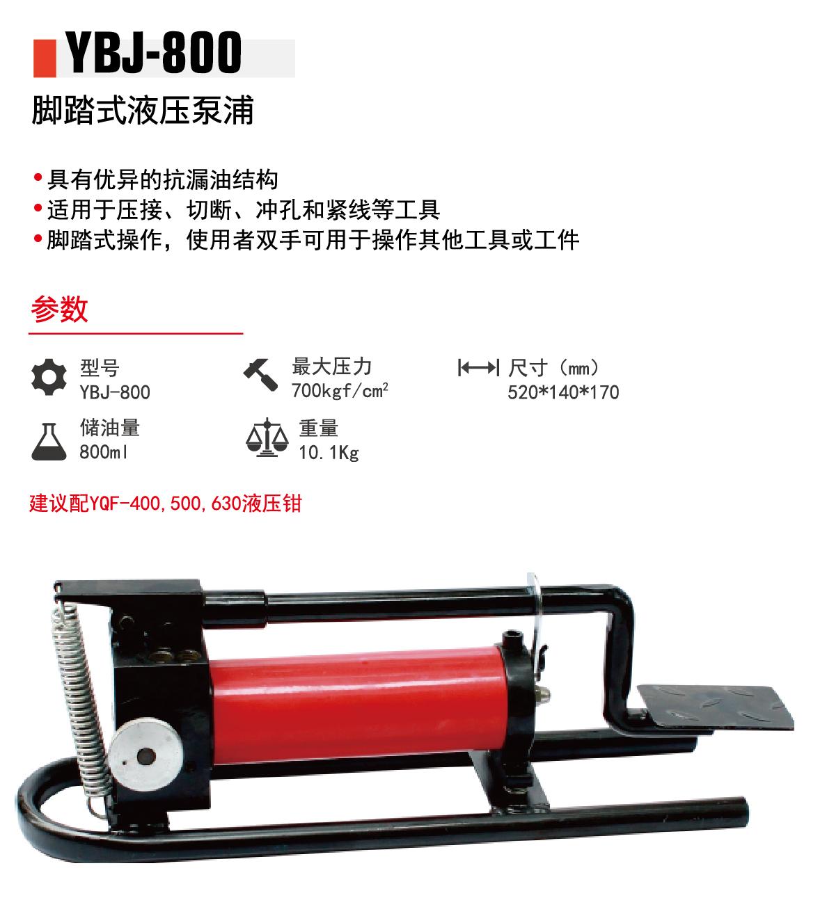 YBJ-800.png