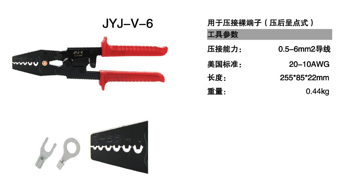 JYJ-V-6.png