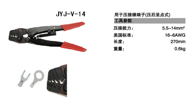 JYJ-V-14.png