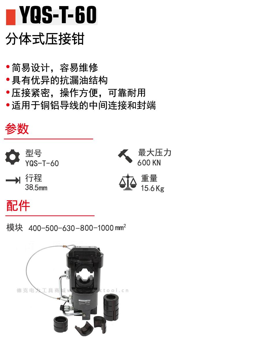 YQS-T-60详情1.png