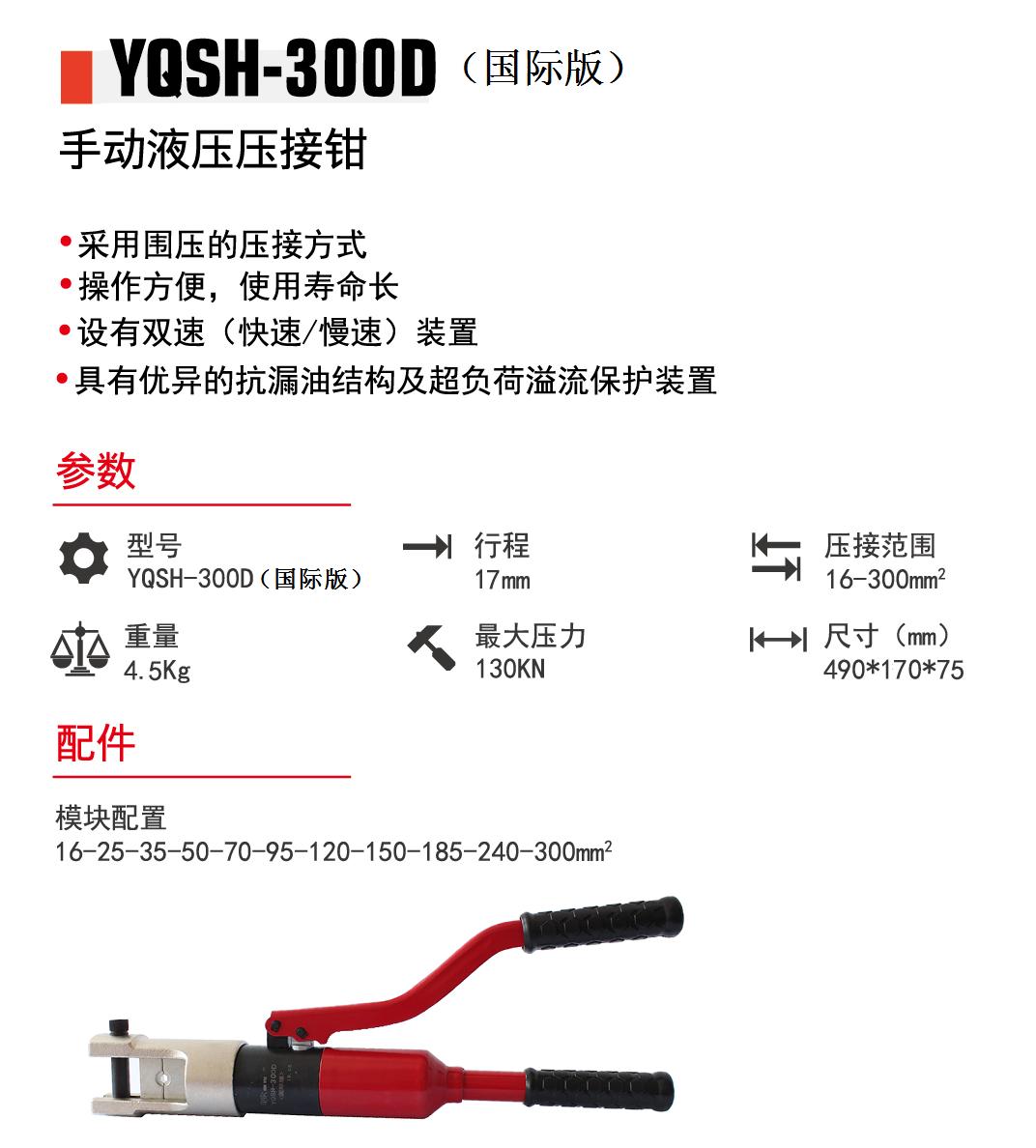 YQSH-300D详情.png