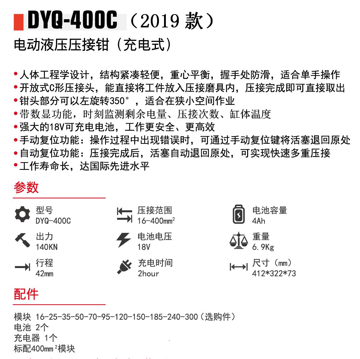 新DYQ-400C.png