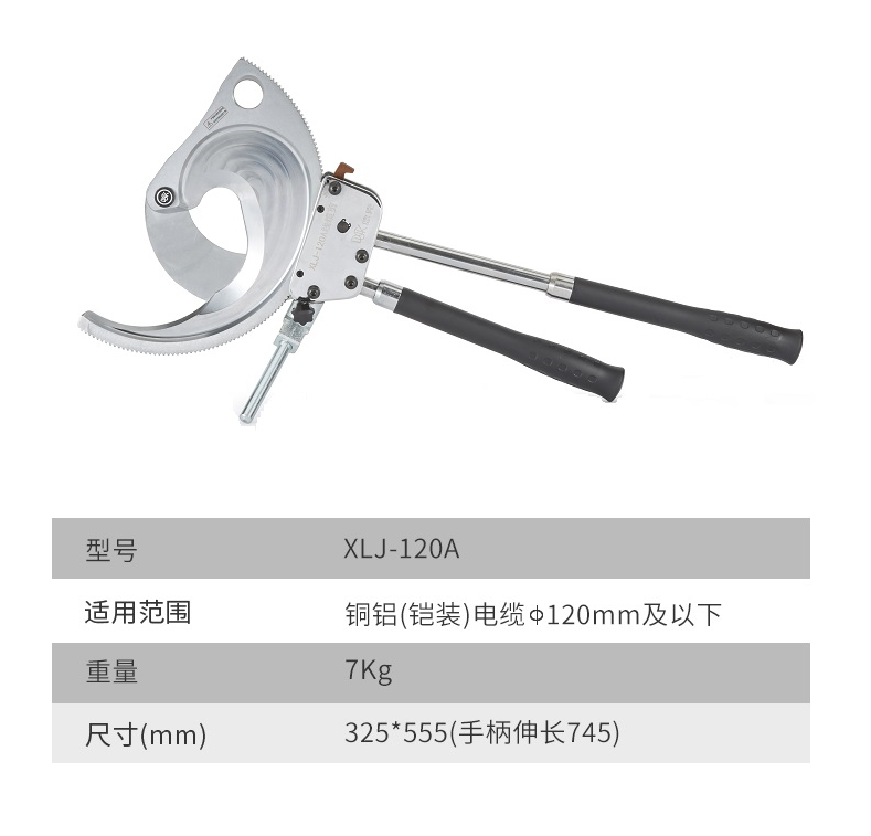 XLJ-120A推8.png