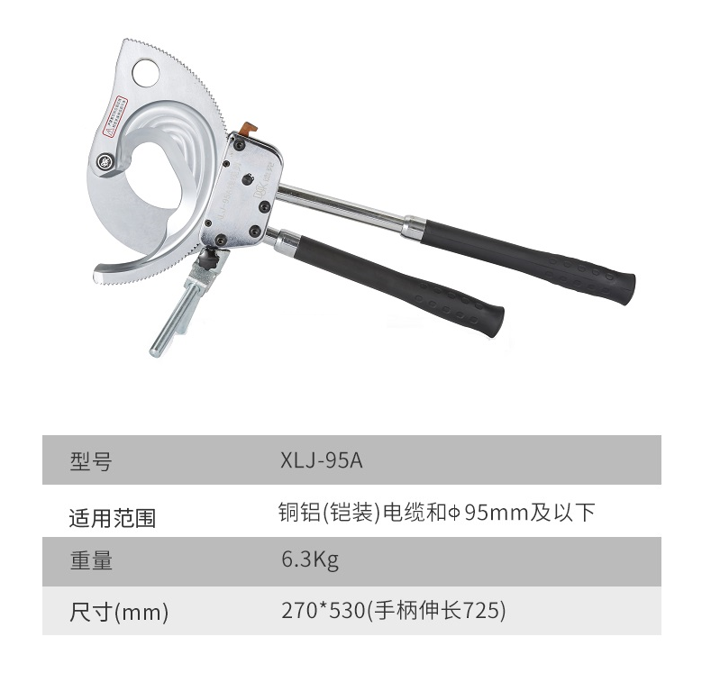 XLJ-95A推8.png