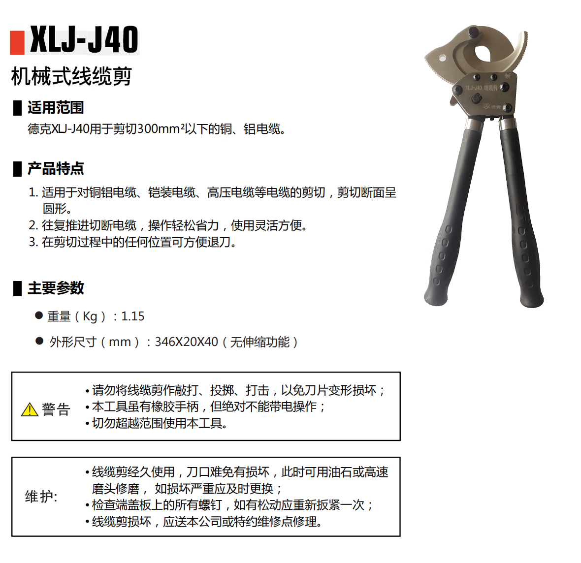 XLJ-J40详情.png